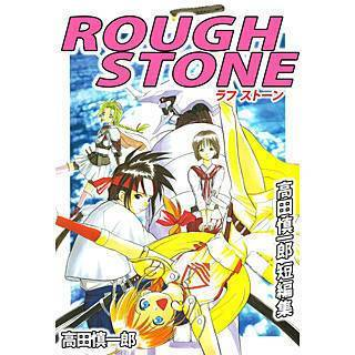 ROUGH STONE 高田慎一郎短編集のイメージ