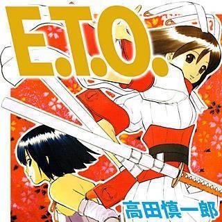 E.T.O.のイメージ