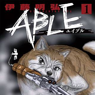 ABLEのイメージ