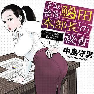 平取締役 鰻田本部長の秘書のイメージ