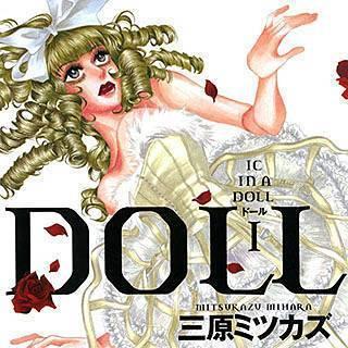 DOLLのイメージ