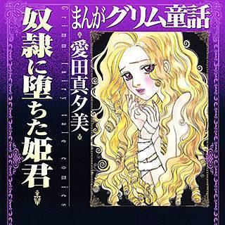 まんがグリム童話 奴隷に堕ちた姫君のイメージ