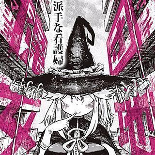 団地魔女のイメージ