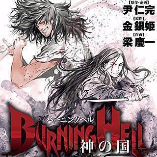 BURNING HELL 神の国のイメージ
