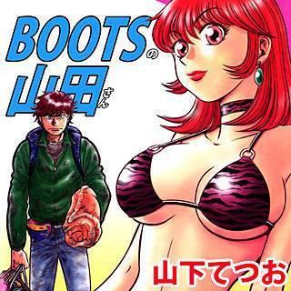 BOOTSの山田さんのイメージ