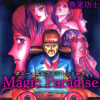 Magic Paradise ダニー・エルフマン・シリーズのイメージ