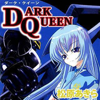 DARK QUEENのイメージ