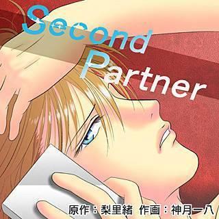 Second Partnerのイメージ