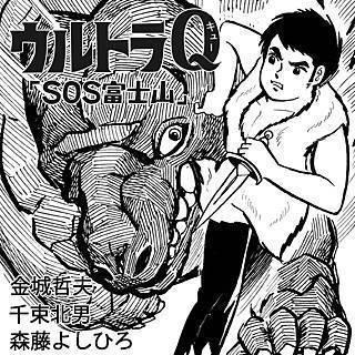 ウルトラQ SOS富士山のイメージ