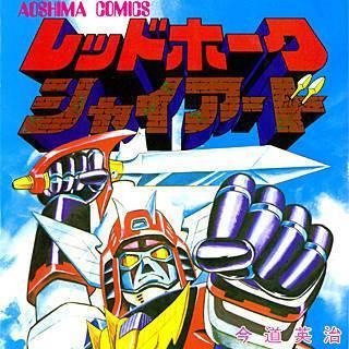 アオシマ・コミックス4 レッドホーク シャイアードのイメージ
