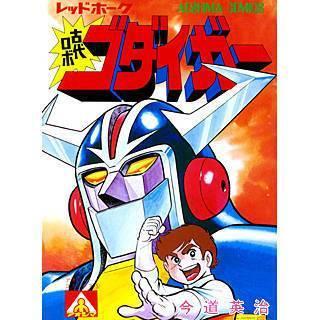 アオシマ・コミックス5 レッドホーク 古代ロボ ゴダイガーのイメージ