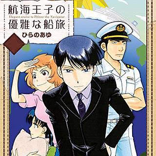 航海王子の優雅な船旅のイメージ