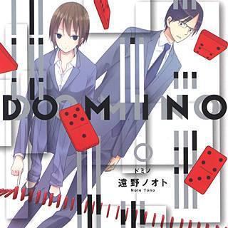 DOMINOのイメージ