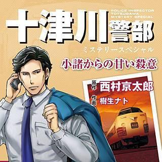 十津川警部ミステリースペシャル 小諸からの甘い殺意のイメージ