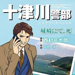 十津川警部ミステリースペシャル 城崎にて、死のイメージ