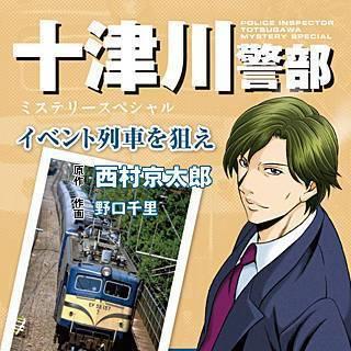 十津川警部ミステリースペシャル イベント列車を狙えのイメージ
