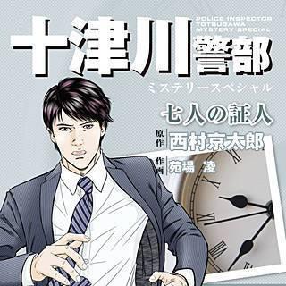 十津川警部ミステリースペシャル 七人の証人のイメージ