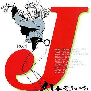 Jのイメージ