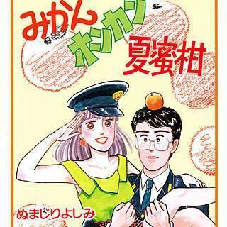 みかんホンカン夏蜜柑のイメージ