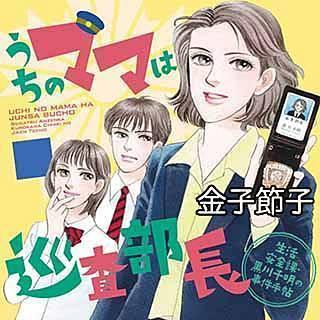 うちのママは巡査部長 生活安全課・黒川千明の事件手帖のイメージ