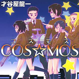COS☆MOSのイメージ