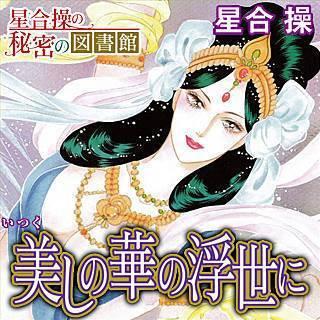 【星合操の秘密の図書館】美しの華の浮世にのイメージ