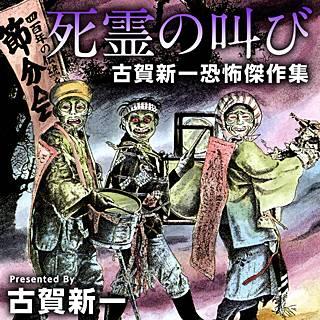 死霊の叫び~古賀新一恐怖傑作集~のイメージ