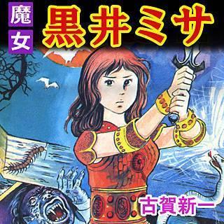 魔女黒井ミサのイメージ