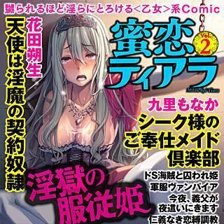 蜜恋ティアラ Vol.2 淫獄の服従姫のイメージ