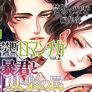 禁断LOVERSロマンチカ Vol.002 暴君と快楽の罠のイメージ