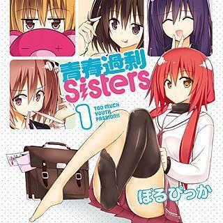 青春過剰Sistersのイメージ