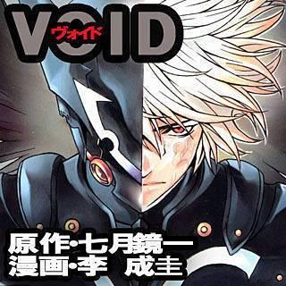 VOIDのイメージ