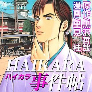 HAIKARA事件帖のイメージ