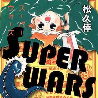 SUPER WARSのイメージ