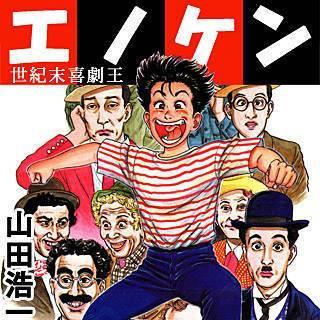 世紀末喜劇王エノケンのイメージ