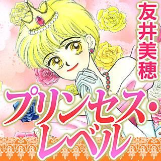 プリンセス・レベルのイメージ