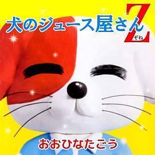 犬のジュース屋さんZのイメージ