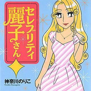 セレブリティ麗子さんのイメージ