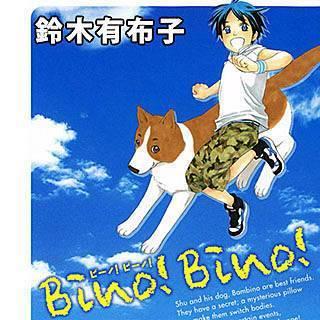 Bino!Bino!のイメージ