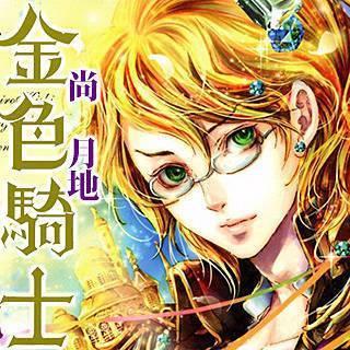 金色騎士のイメージ