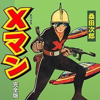 Xマンのイメージ