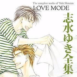 LOVE MODE 志水ゆき全集のイメージ