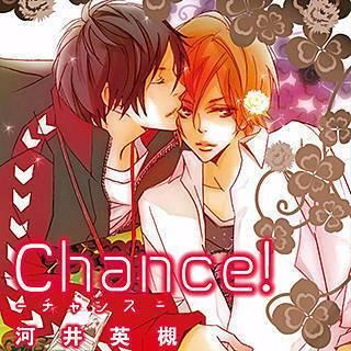 Chance!のイメージ