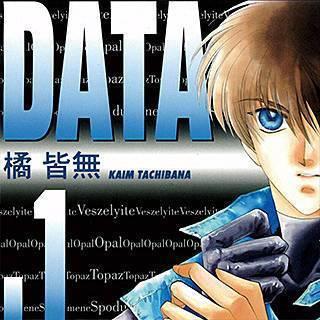 DATAのイメージ