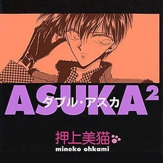 ASUKA2のイメージ