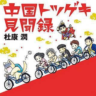 中国トツゲキ見聞録のイメージ