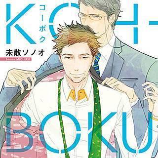 KOH-BOKUのイメージ