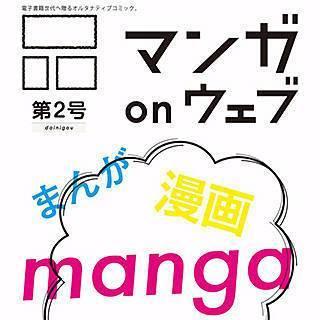 マンガ on ウェブ 第2号