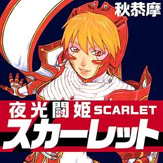 夜光闘姫スカーレットのイメージ