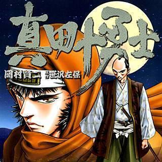 真田十勇士のイメージ